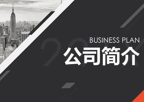 上海森崎智能贝博体育app官网登录ballbet贝博app下载ios公司简介